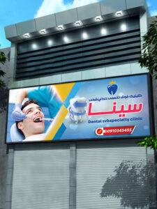 طرح بنر کلینیک دندانپزشکی PSD لایه باز با کیفیت