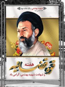 طرح بنر تبریک هفته قوه قضائیه با عکس شهید بهشتی PSD لایه باز