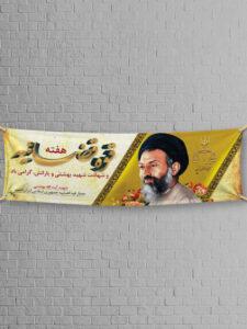 پلاکارد هفته قوه قضائیه و شهادت شهید بهشتی طرح PSD لایه باز