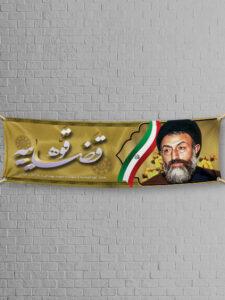 طرح پلاکارد هفته قوه قضائیه و شهید بهشتی PSD لایه باز با کیفیت