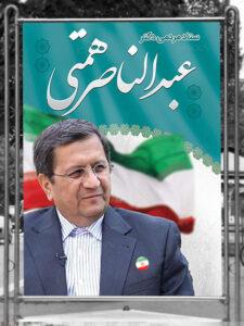 بنر انتخاباتی دکتر عبدالناصر همتی طرح PSD لایه باز برای ستاد مردمی