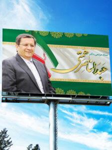 طرح بنر دکتر عبدالناصر همتی ستاد مردمی PSD لایه باز حرفه ای