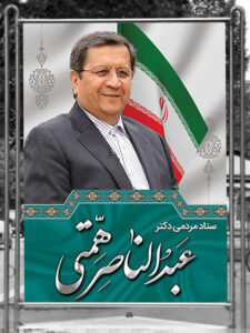 بنر تبلیغاتی دکتر عبدالناصر همتی ستاد مردمی طرح PSD لایه باز