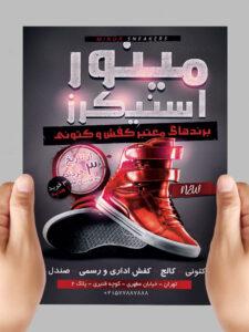 طرح تراکت کفش فروشی و فروشگاه کتونی PSD لایه باز حرفه ای