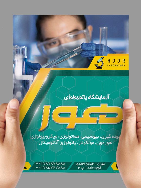 تراکت تبلیغاتی آزمایشگاه تخصصی پزشکی