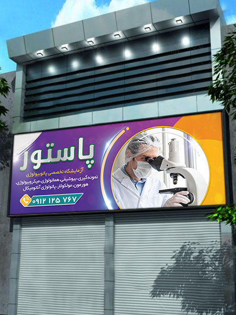 طرح بنر آزمایشگاه پزشکی