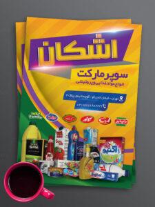 طرح تراکت سوپرمارکت و فروشگاه مواد غذایی PSD لایه باز