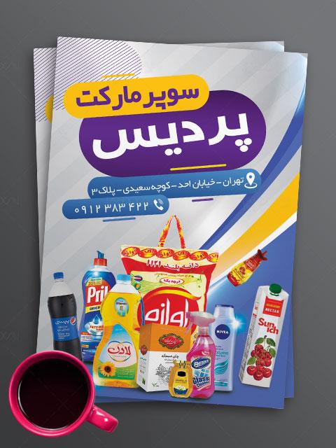 نمونه تراکت تبلیغاتی سوپرمارکت