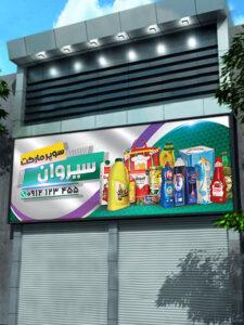 طرح بنر تابلو سوپرمارکت و هایپرمارکت PSD لایه باز با کیفیت