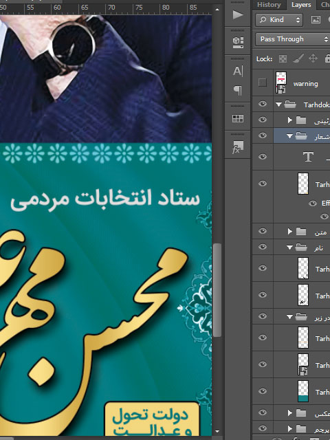 طرح استند محسن مهرعلیزاده