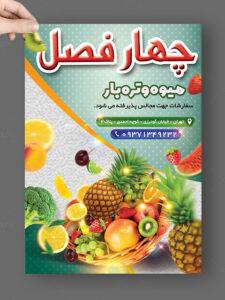 نمونه تراکت میوه فروشی و تره بار طرح PSD لایه باز با کیفیت