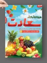 تراکت تبلیغاتی میوه فروشی طرح PSD لایه باز A4 رنگی