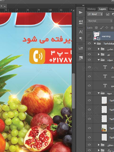تراکت تبلیغاتی میوه فروشی