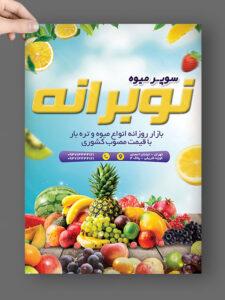 طرح تراکت میوه فروشی و تره بار PSD لایه باز با کیفیت بالا