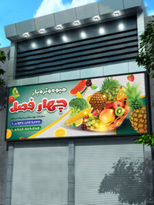 طرح بنر میوه فروشی و سوپر میوه PSD لایه باز با کیفیت بالا