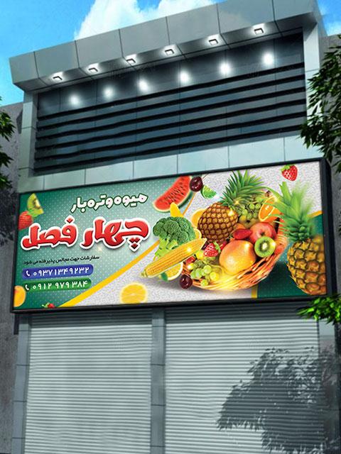 طرح بنر میوه فروشی