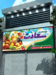 طرح تابلو میوه فروشی و تره بار PSD لایه باز با طراحی زیبا