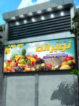 طرح بنر تابلو سوپر میوه PSD لایه باز با کیفیت بالا و طراحی زیبا
