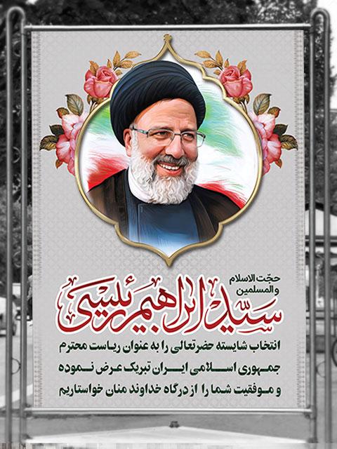 طرح بنر تبریک حجت الاسلام رئیسی
