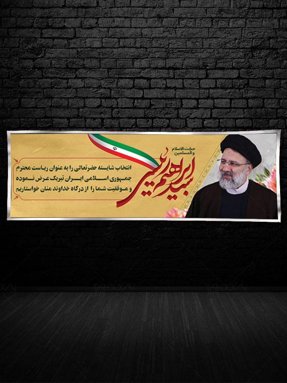 بنر تبریک ریاست جمهوری حجت الاسلام رئیسی