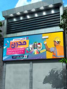 طرح بنر فروشگاه رنگ ساختمانی سردر مغازه PSD لایه باز