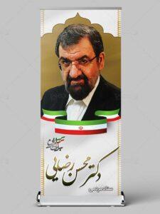 بنر استند محسن رضایی طرح PSD لایه باز با طراحی حرفه ای