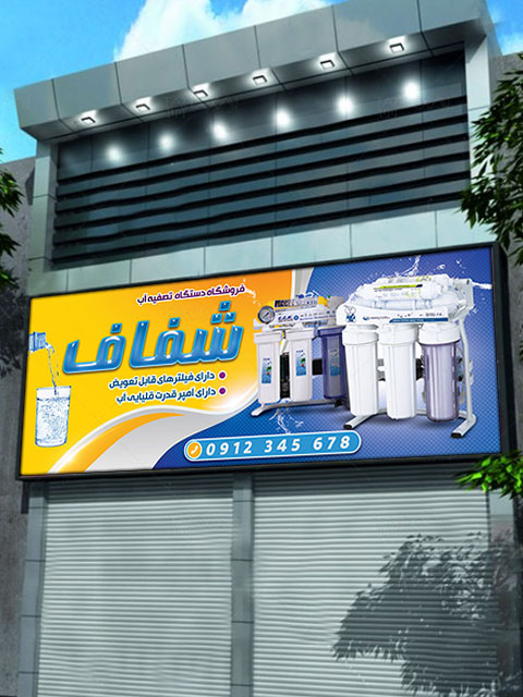 طرح بنر فروشگاه دستگاه تصفیه آب