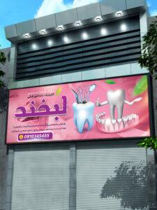 طرح بنر تابلو دندانپزشکی PSD لایه باز با عکس دندان و ایمپلنت