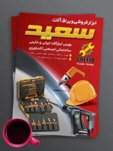 تراکت تبلیغاتی ابزار فروشی طرح PSD لایه باز با کیفیت