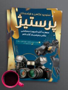 تراکت تبلیغاتی آتلیه عکاسی و فیلمبرداری طرح PSD لایه باز