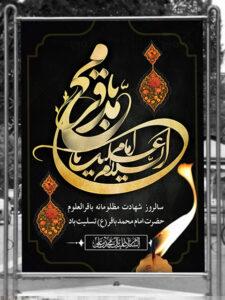 طرح لایه باز بنر شهادت امام باقر (ع) دارای تایپوگرافی