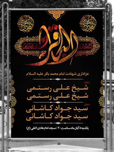 بنر اطلاع رسانی شهادت امام محمد باقر