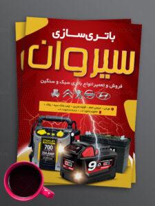 طرح تراکت باتری سازی اتومبیل PSD لایه باز رنگی با کیفیت بالا