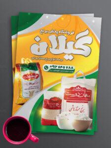 تراکت تبلیغاتی برنج فروشی طرح PSD لایه باز با کیفیت