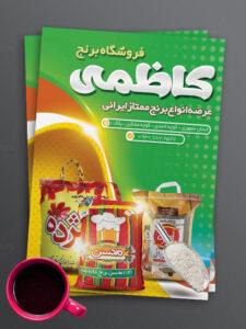 نمونه تراکت فروشگاه برنج فروشی طرح PSD لایه باز با کیفیت