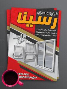 طرح تراکت درب و پنجره دو جداره PSD لایه باز با کیفیت