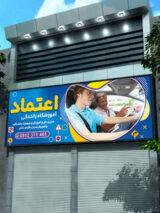 بنر آموزشگاه رانندگی طرح تابلو PSD لایه باز با طراحی مدرن