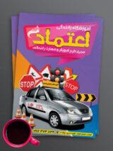 طرح تراکت آموزشگاه رانندگی PSD لایه باز رنگی با کیفیت