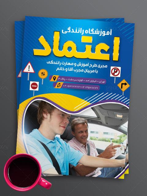 نمونه تراکت آموزشگاه رانندگی