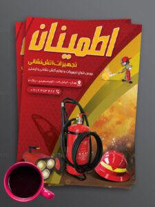 نمونه تراکت تجهیزات آتش نشانی و لوازم ایمنی طرح PSD لایه باز