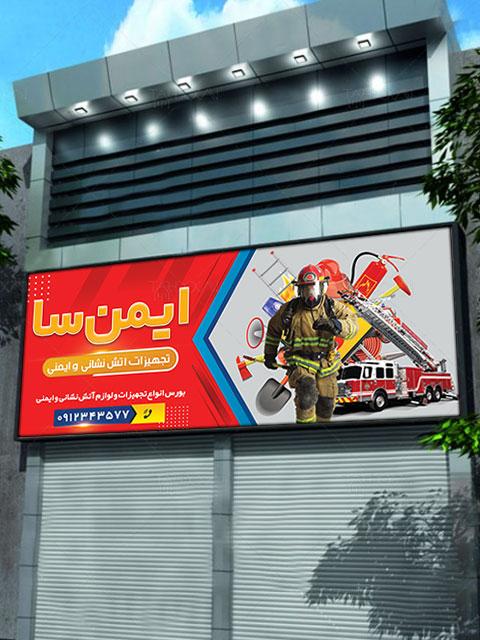 بنر فروشگاه تجهیزات آتش نشانی