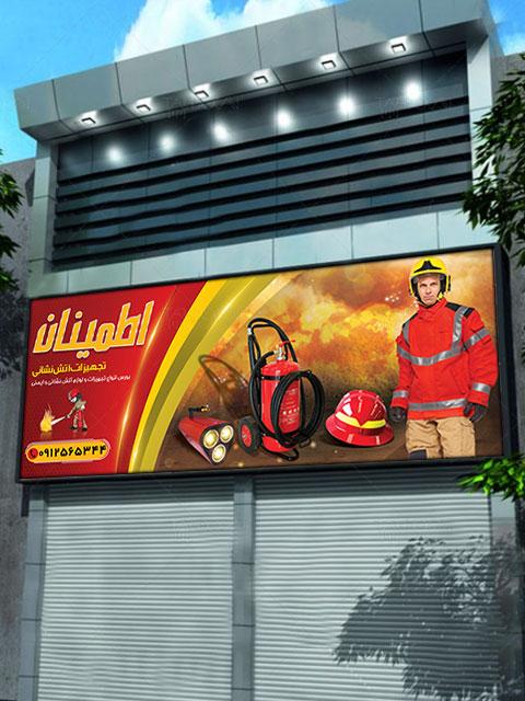 طرح بنر فروشگاه تجهیزات آتش نشانی