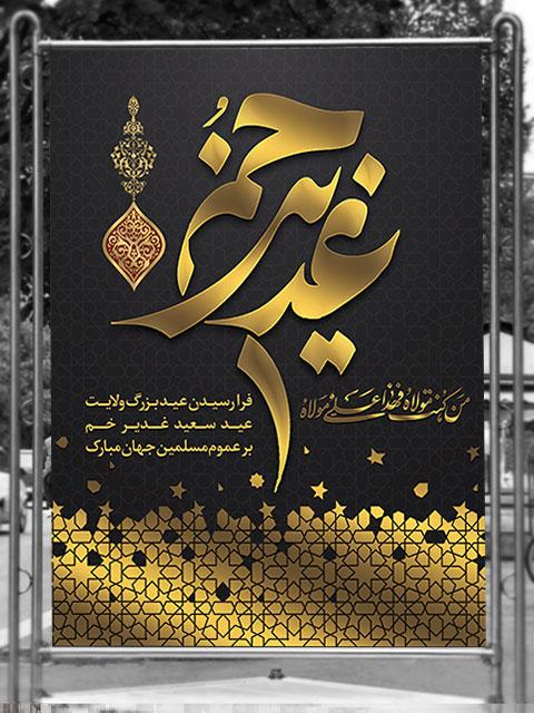 طرح بنر عید غدیر لایه باز