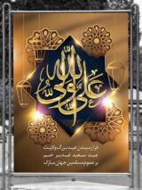 بنر عید غدیر خم PSD لایه باز طرح با کیفیت طلایی رنگ