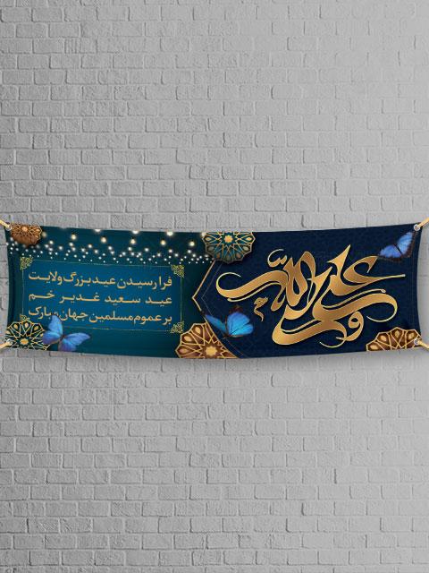 طرح پلاکارد تبریک عید غدیر