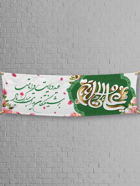 طرح پلاکارد تبریک عید غدیر خم