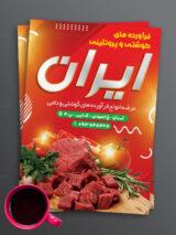 طرح تراکت سوپر گوشت و قصابی PSD لایه باز با کیفیت بالا