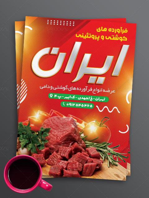طرح تراکت سوپر گوشت و قصابی