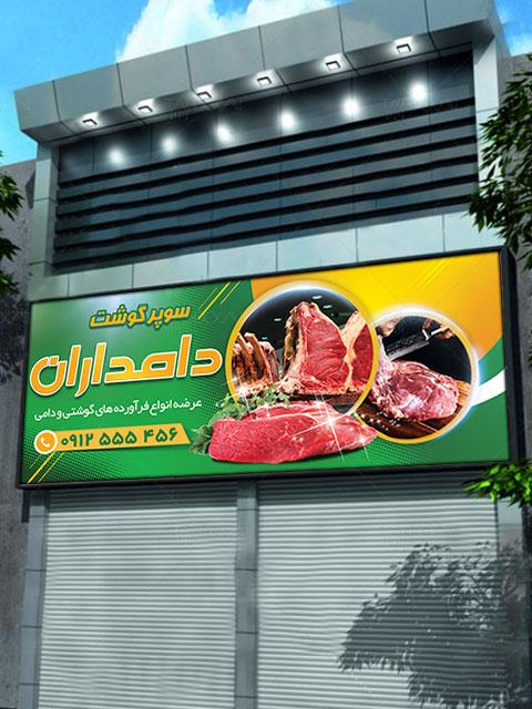 طرح تابلو سوپر گوشت و پروتئینی