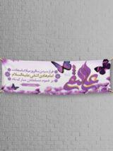 بنر میلاد امام علی نقی هادی (ع) طرح PSD لایه باز با تصاویر گل